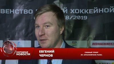 Евгений Чернов – главный тренер ХК «Красноярские Рыси»