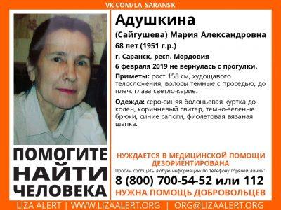 Адушкина (Сайгушева) Мария Александровна